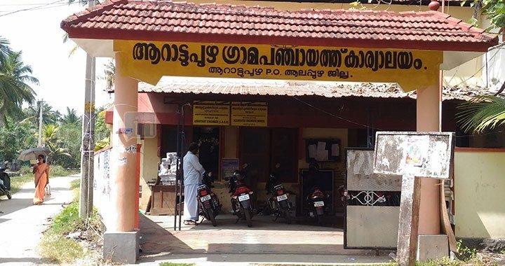 Arattupuzha Grama Panchayath Office