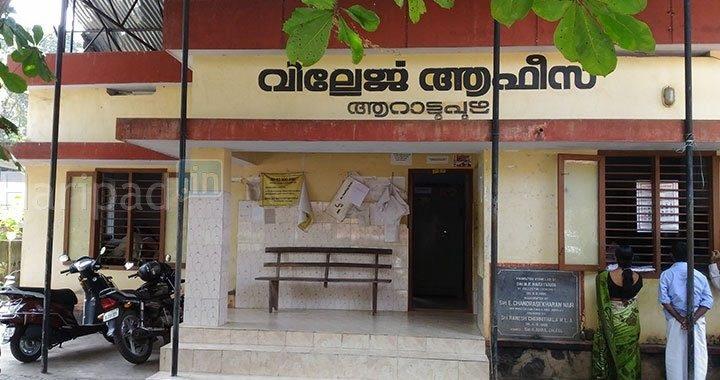 Arattupuzha village office