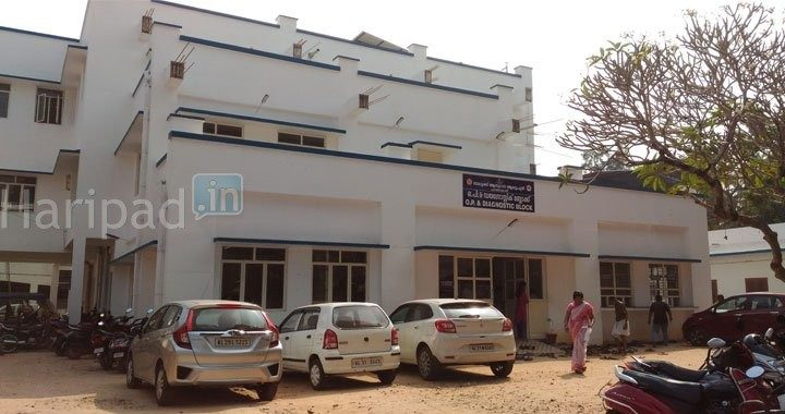 Haripad Government Hospital