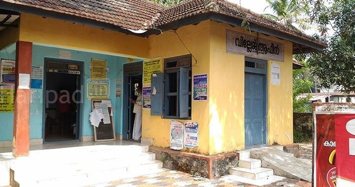 Karthikapally Village Office