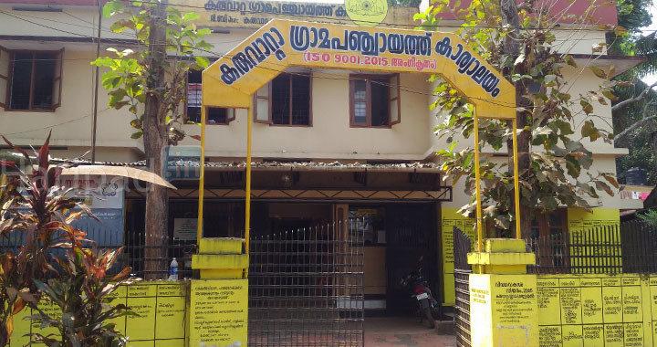 Karuvatta Panchayat