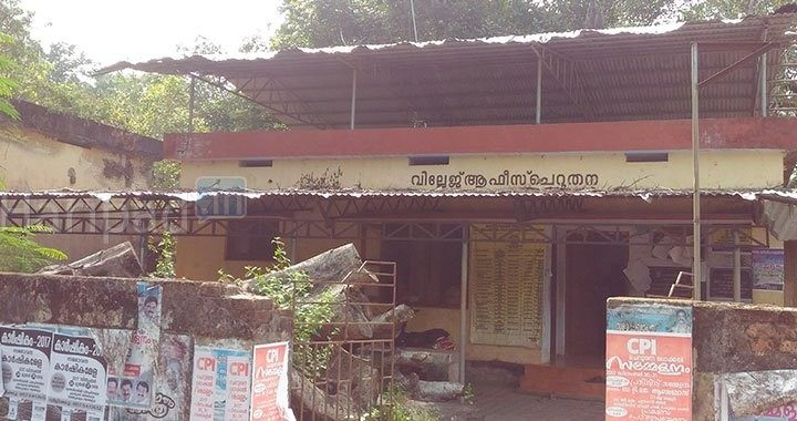 Cheruthana Village Office