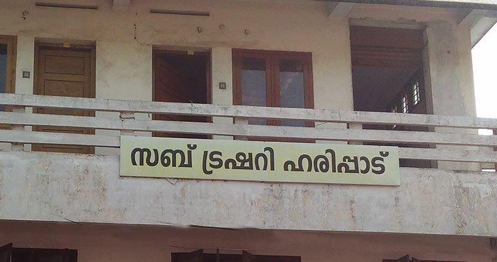 Haripad Sub Treasury
